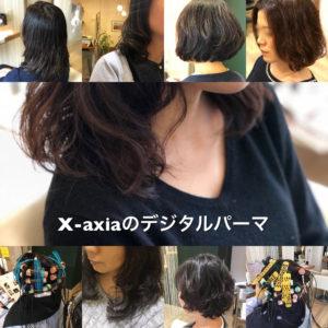 生駒市 白庭台 美容室x-axia