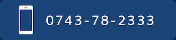 0743-78-2333